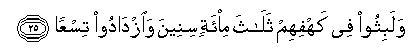 QS Al-Kahfi [18] ayat 25
