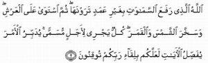Al-Qur'an Surat ke 13 - Al-Ro'd ayat ke 2