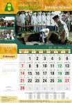 2-Kalender_Assalaam_2010_pakarfisika_Februari