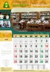 7-Kalender_Assalaam_2010_pakarfisika_Juli