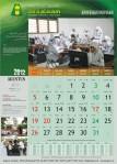 H_Agustus_Kalender_2012_PPMI_Assalaam_pakarfisika
