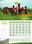 Kalender_PPMI_Assalaam_2013-I_September