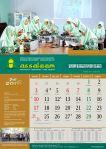 Kalender_Digital-2016-PPMI-Assalaam_pakarfisika-g_jul 2016