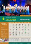 Kalender_Digital-2016-PPMI-Assalaam_pakarfisika-h_agt 2016