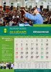 Kalender_Digital-2016-PPMI-Assalaam_pakarfisika-l_des 2016
